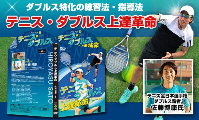 tennisdoubles